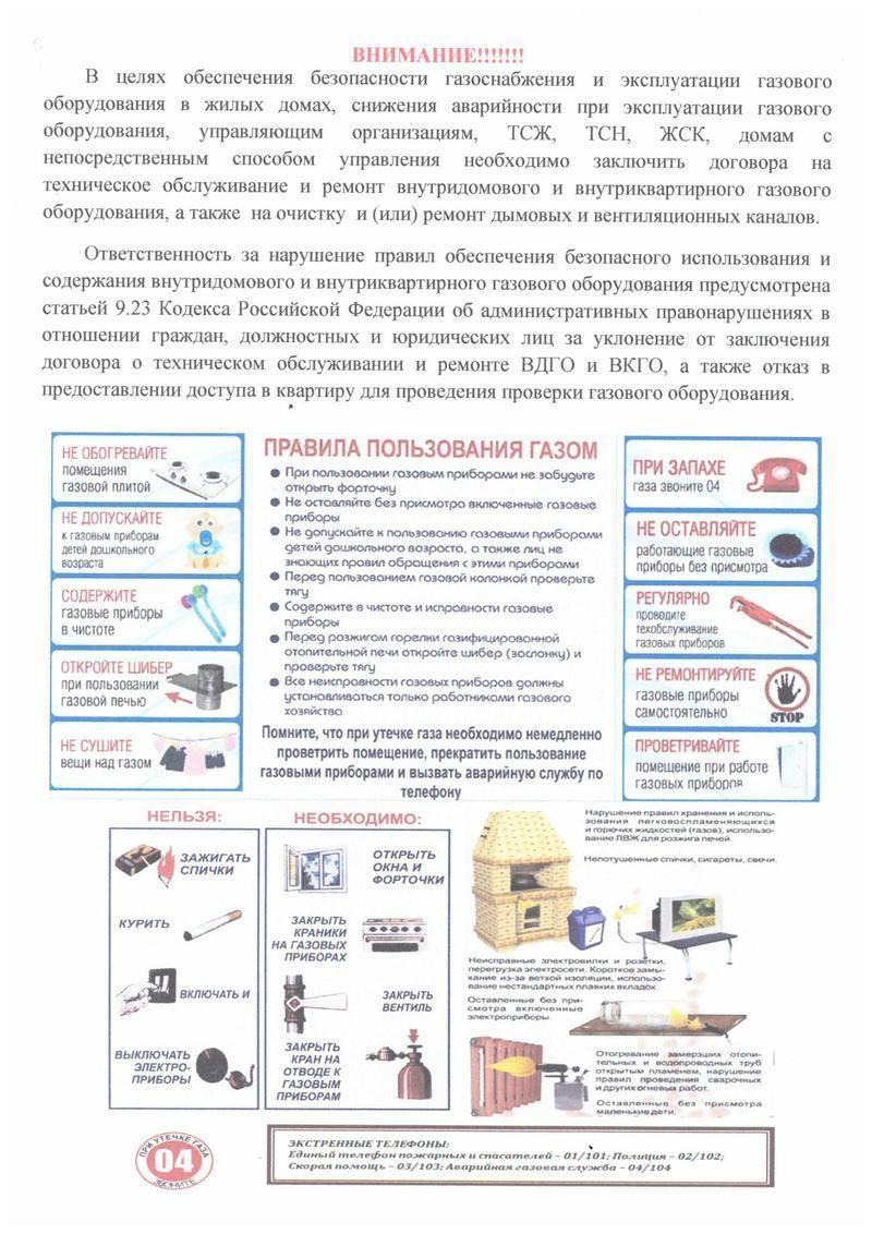 Что входит в техническое обслуживание газового оборудования?