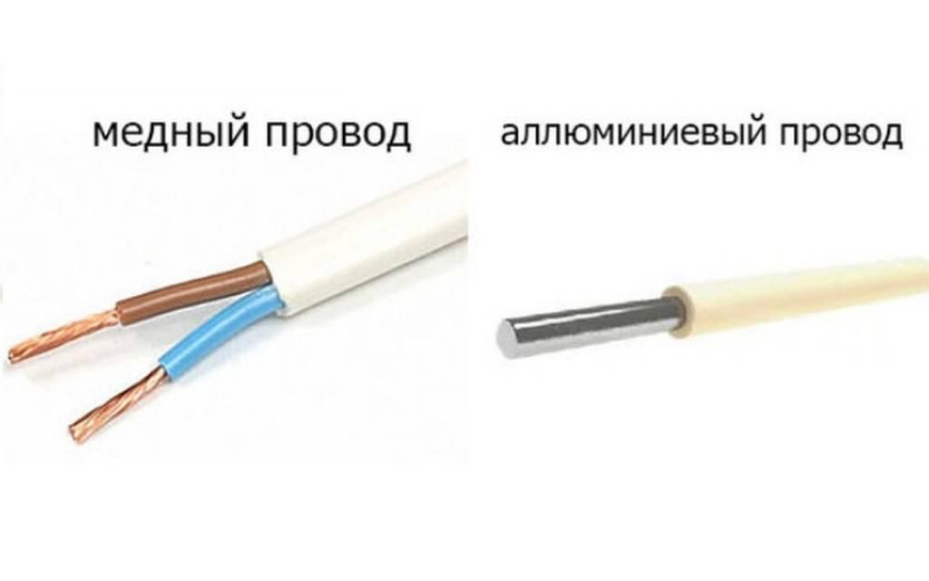 Преимущества и недостатки алюминиевой проводки