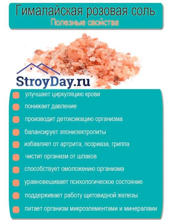 Гималайская соль для бани: для чего нужна, применение соли и полезные свойства
