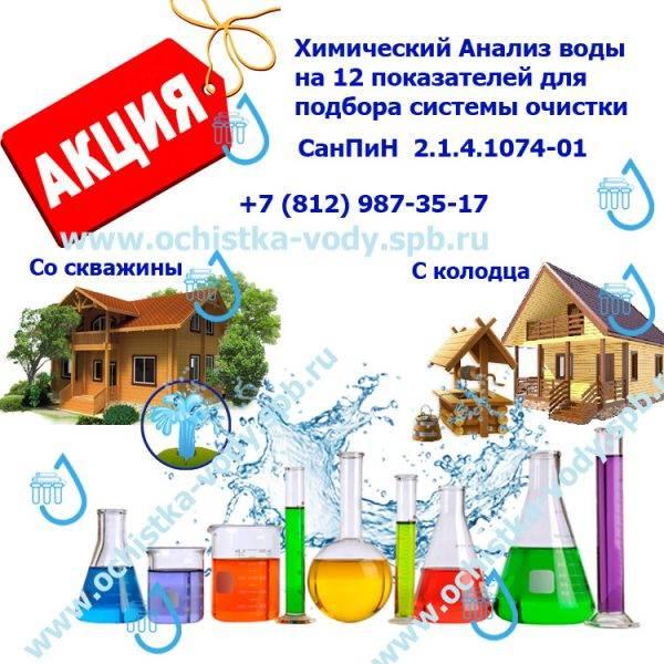 Химический анализ воды из скважины и колодца
