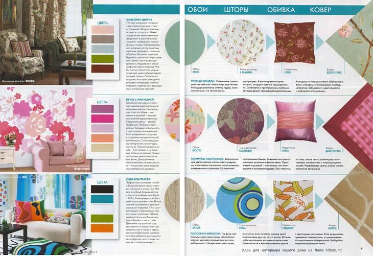 Основные сочетания цветов в интерьере:  примеры и фото