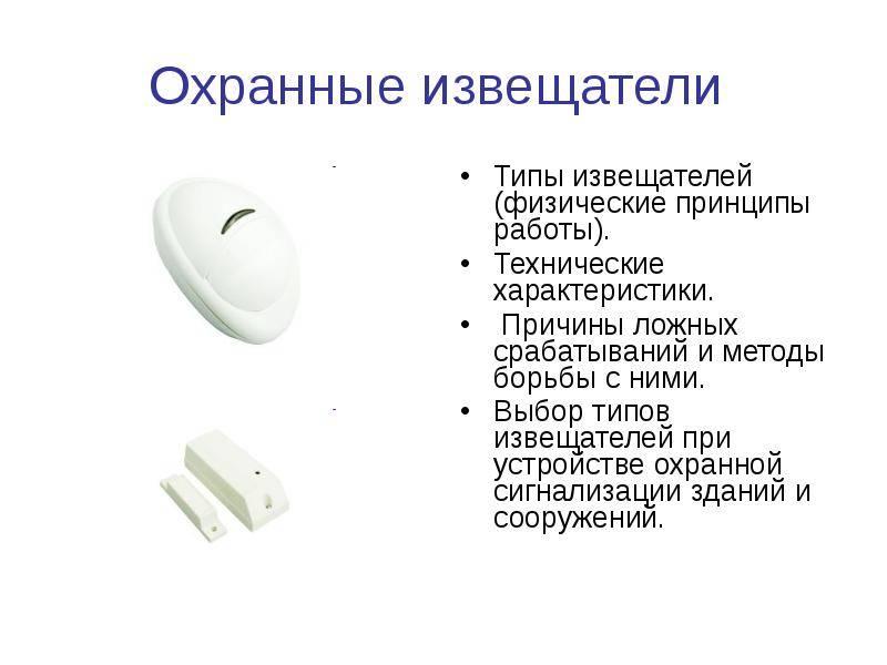 Датчики движения для охраны помещений. схемы подключения, особенности выбора
