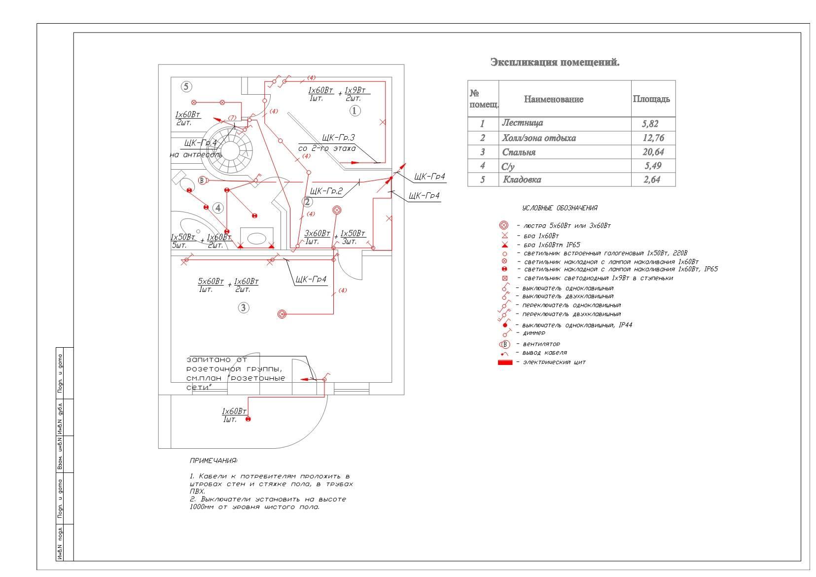 Принципиальная электрическая схема дома