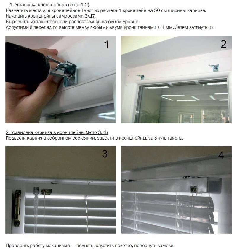 Способы установки жалюзи на пластиковые окна своими руками