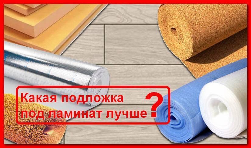 Подложка под ламинат: какую выбрать?