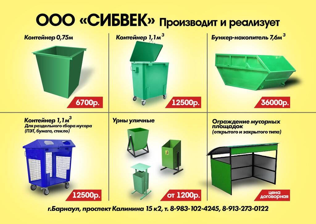 Мусорные контейнеры: виды баков, размеры и объём