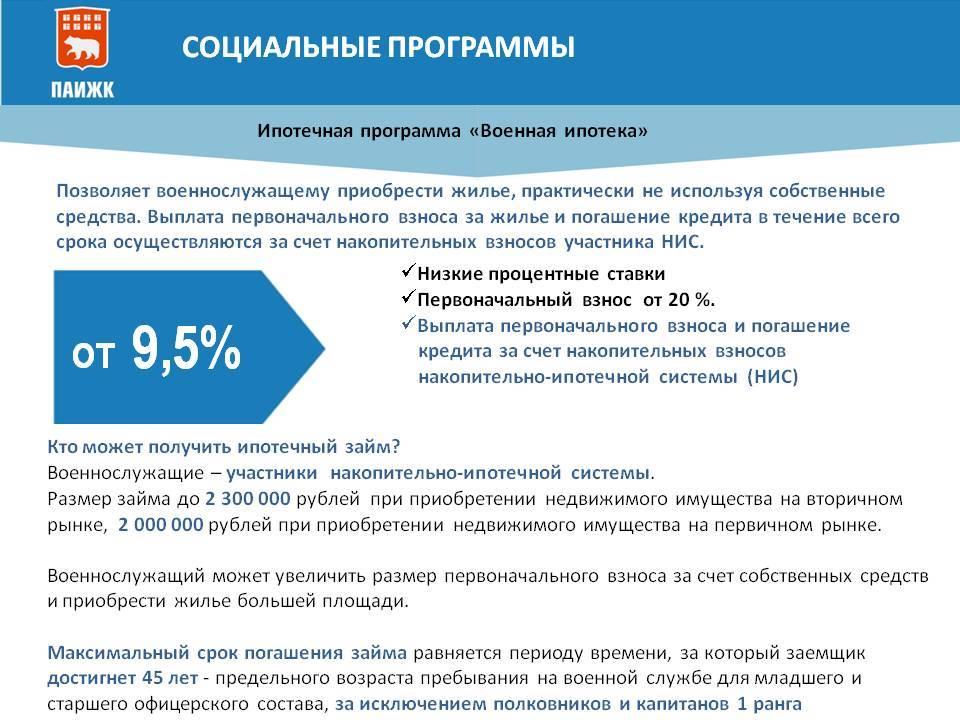 Ипотека «дальневосточная ипотека» совкомбанка ставка от 1,9%: условия, ипотечный калькулятор
