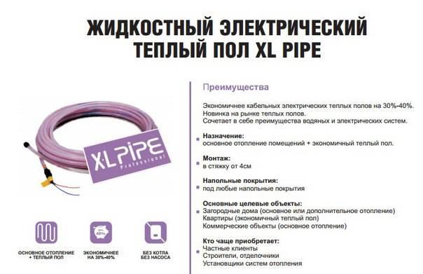 Водяные электрические теплые полы xl pipe - технология монтажа   стройсоветы