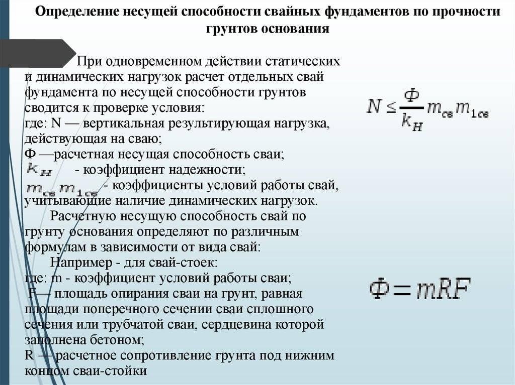 Несущая способность грунта: какие характеристики определяют, особенности расчета, способы повышения, таблица значений основных видов