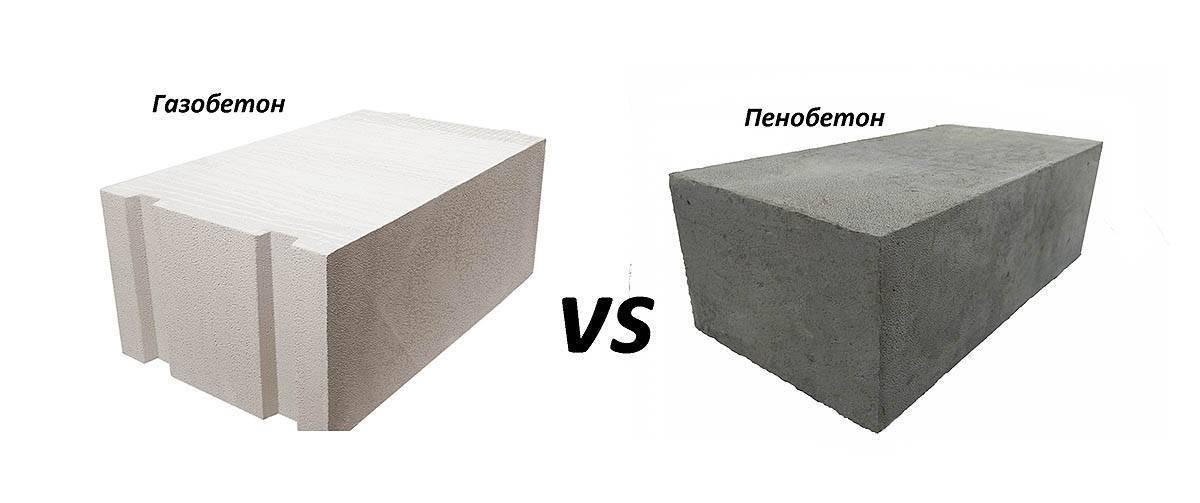 Сравнение: газобетон или пенобетон, что лучше?