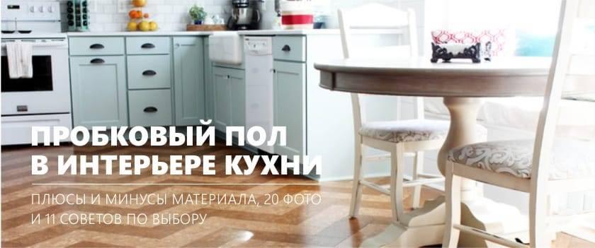 Современный пол на кухне: виды, выбираем какой лучше
