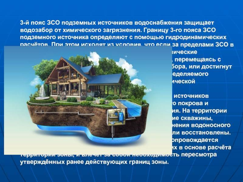 Санитарная зона для скважины с высоким уровнем грунтовых вод: разбираемся во всех нюансах