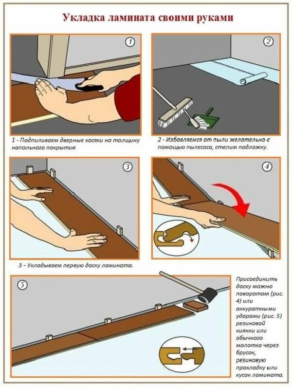 Как укладывать ламинат своими руками: способы, схемы + пошаговая инструкция по укладке ламината