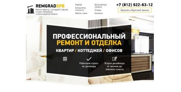Рейтинг фирм спб по ремонту квартир – топ строительных компаний санкт-петербурга