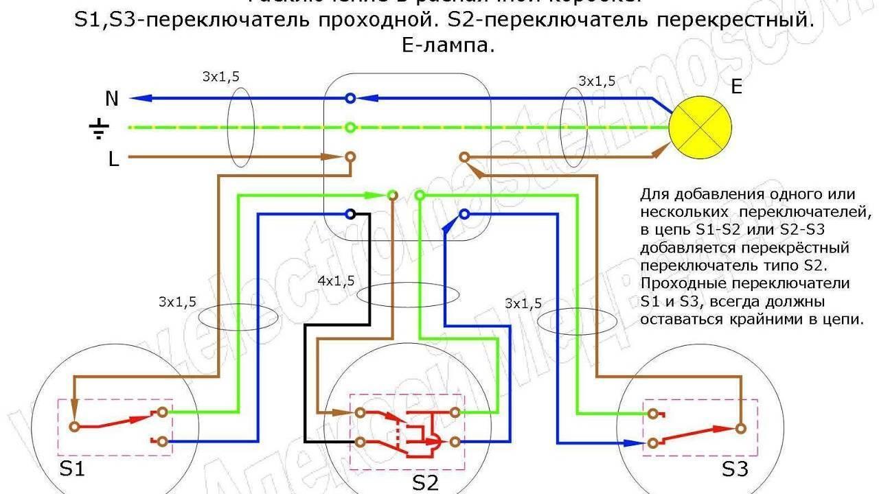 Проходной выключатель схема подключения на 3 точки