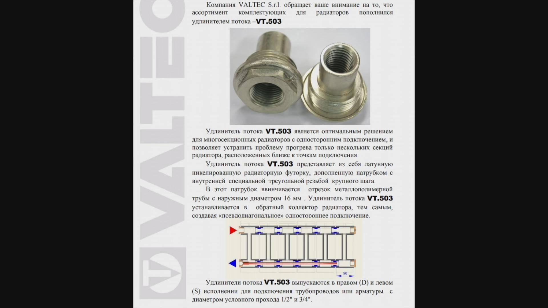 Удлинитель протока для радиатора: использование и самостоятельное изготовление