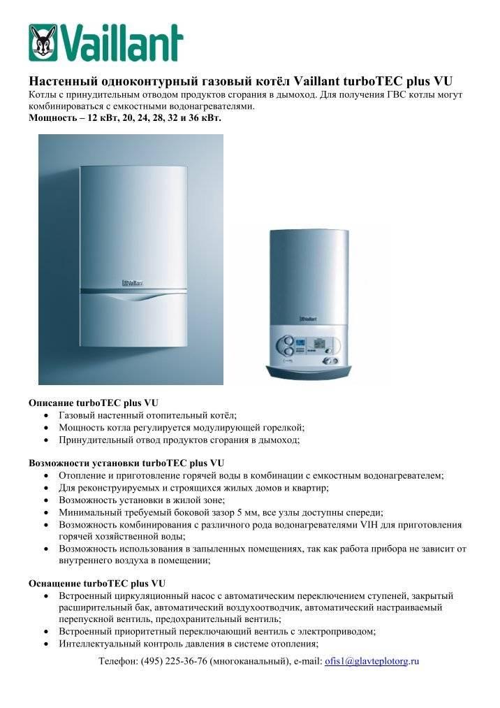 Газовый котел vaillant: отзывы, технические характеристики и модельный ряд, цены