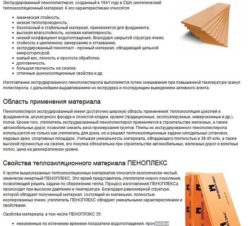Экструдированный пенополистирол: технические характеристики