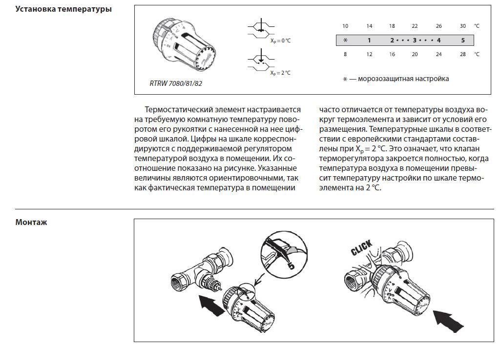 Как подключить терморегулятор для батарей отопления - порядок монтажа