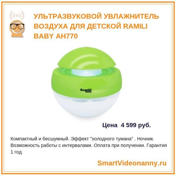 Увлажнитель воздуха для детской комнаты: для чего нужен, куда поставить, как использовать, как выбрать хороший для ребенка - холодного пара или ультразвуковой