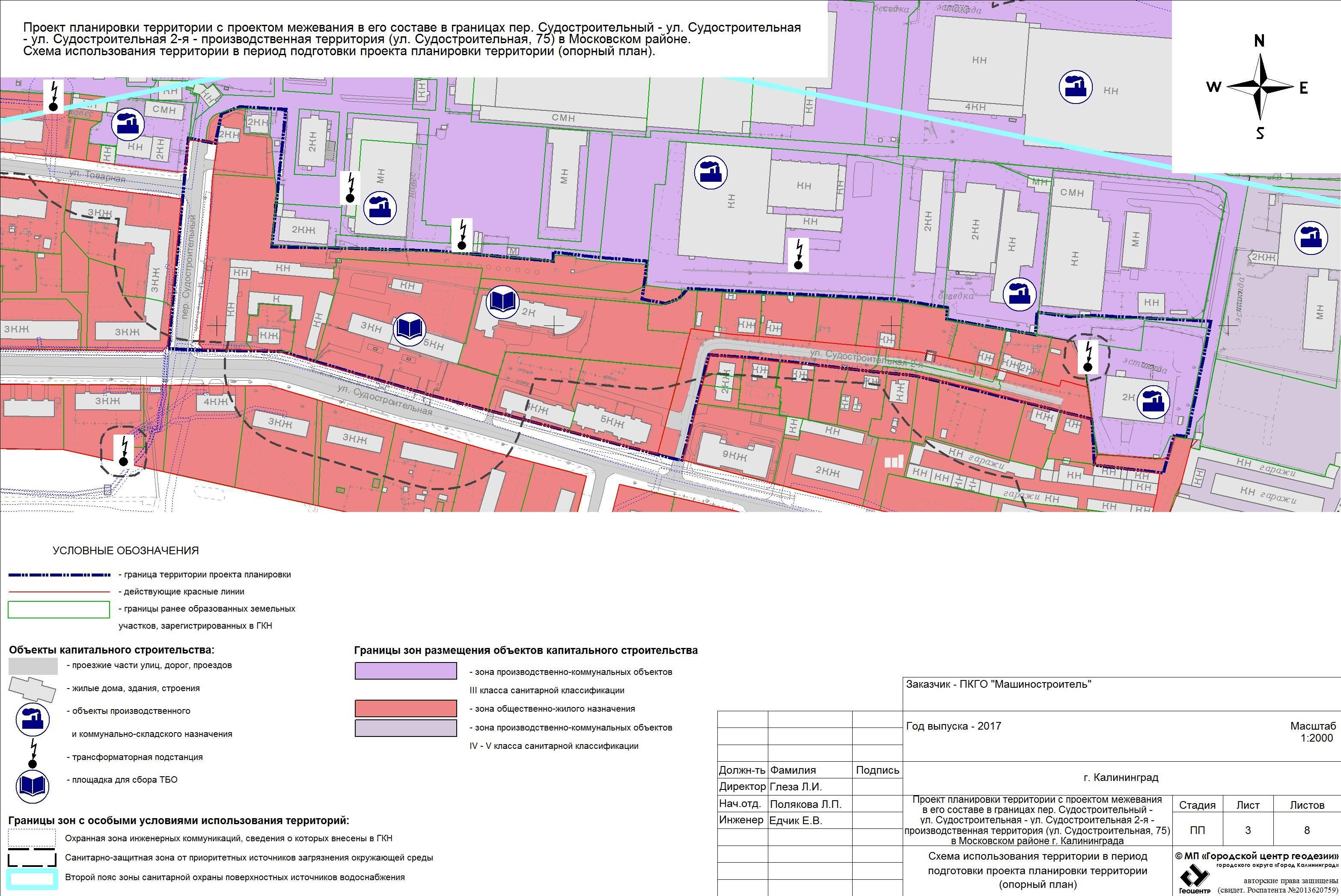 Статья 11.3. ограничения использования земельных участков и объектов капитального строительства в зонах санитарной охраны источников водоснабжения и водопроводов питьевого назначения.