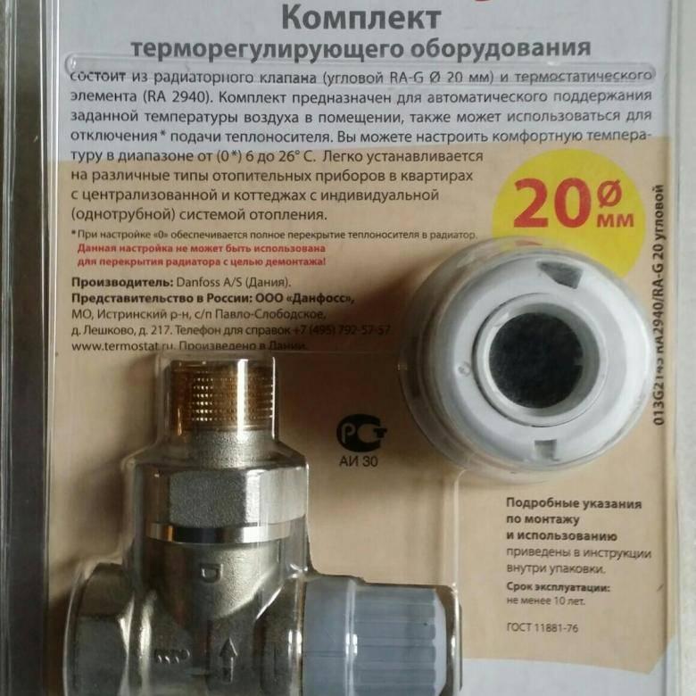 Терморегулятор для радиатора отопления: фото, видео, принцип действия, правила установки