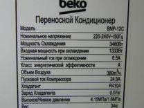Мобильный кондиционер beko bkk-12h