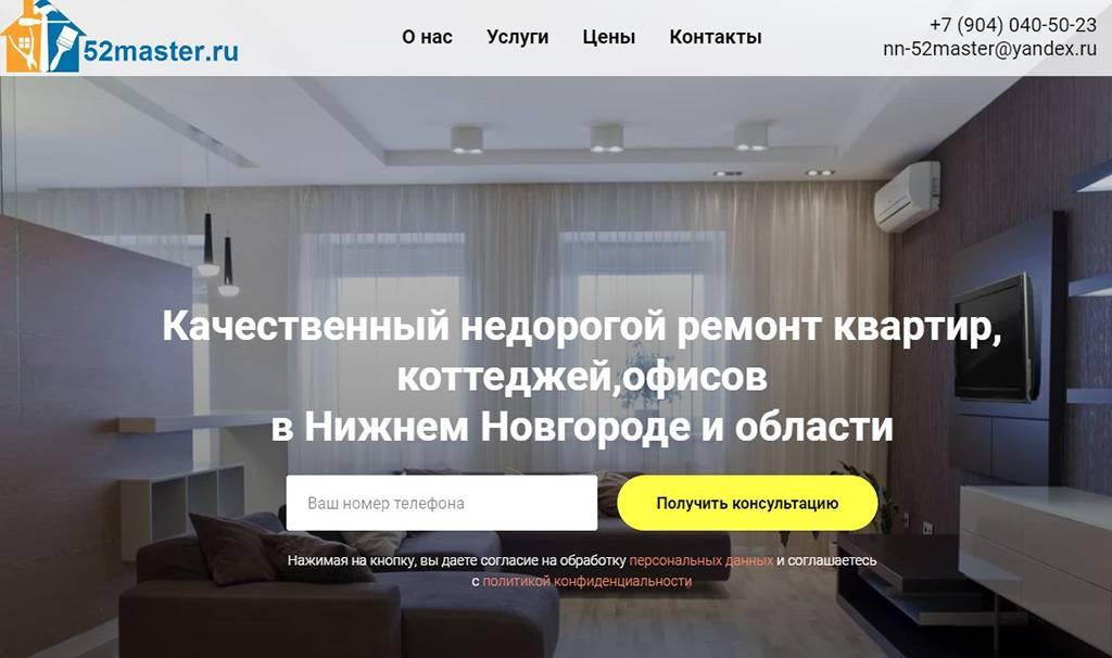 Ремонт квартир «под ключ» рейтинг и отзывы — rem-rating