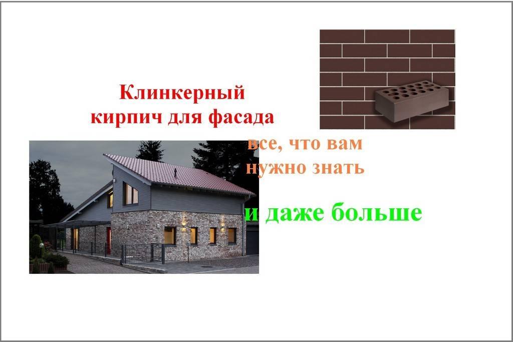 Отделка фасада клинкерной плиткой – поэтапный монтаж