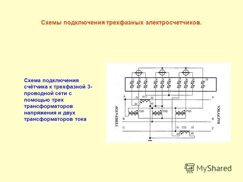 Меркурий 230 схема подключения через трансформаторы