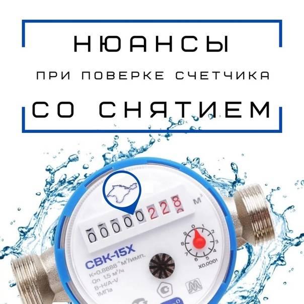 Рейтинг лучших счетчиков холодной и горячей воды для квартиры: десятка моделей + нюансы выбора расходомеров