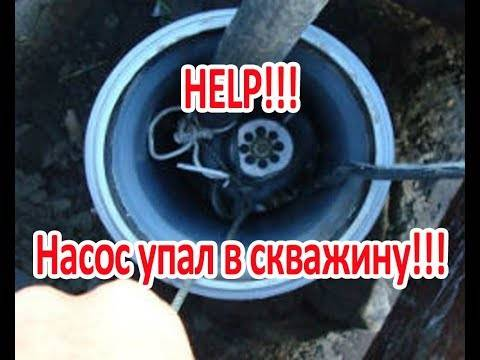 Застрял насос в скважине, как вытащить