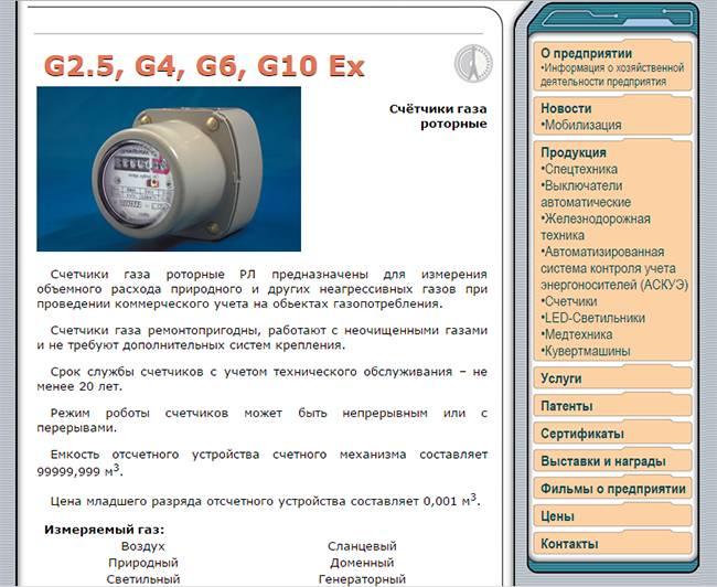 Правила установки, замены и обслуживания газовых счетчиков