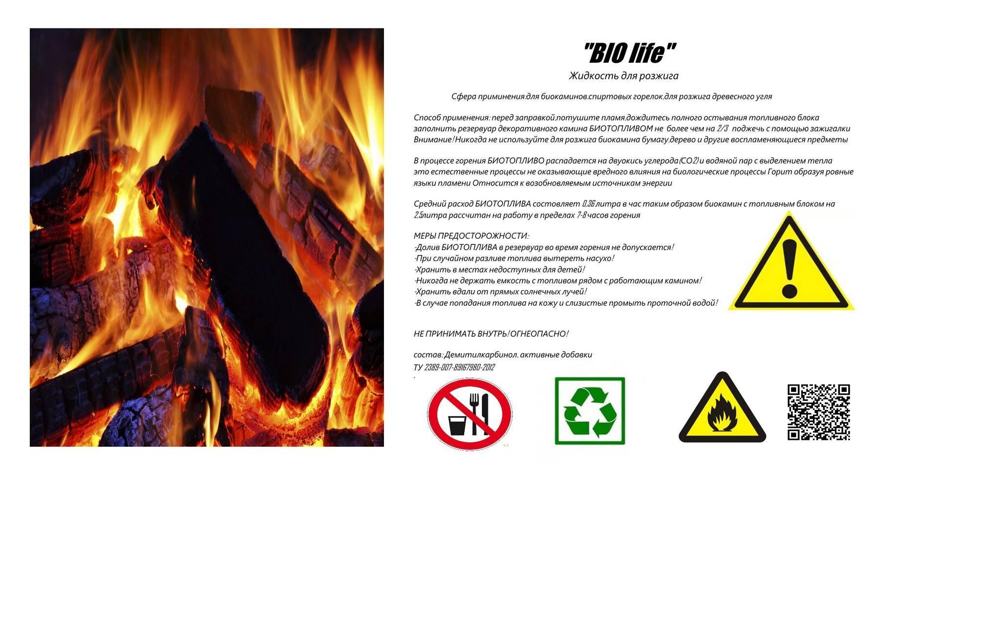 Биотопливо для каминов: состав, правила безопасности, особенности применения