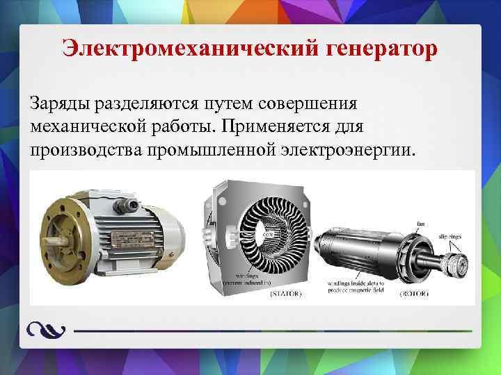 Принцип работы и схема генератора переменного тока