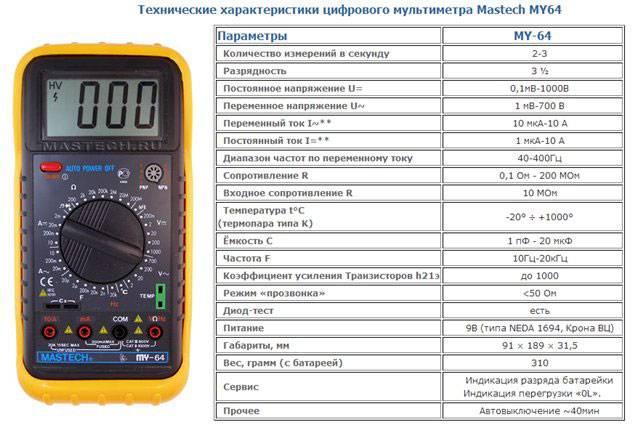 Как пользоваться мультиметром: инструкция по различным типам тестеров и видео