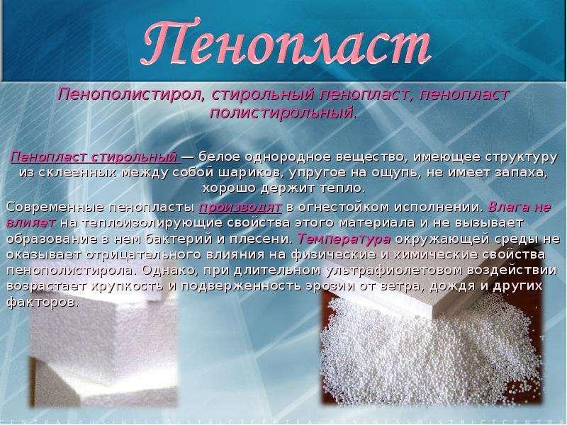Плюсы и минусы вспененного полистирола, вспенивающие добавки, вспененный полистирол, минусы полистирола, красивая одноразовая посуда