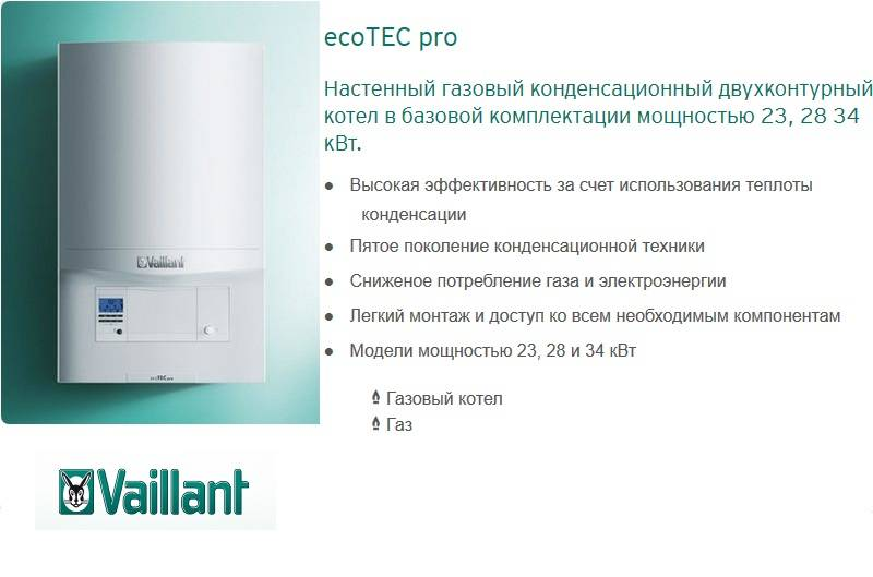 Вайлант - отличный газовый котёл с высоким качеством и доступной ценой
