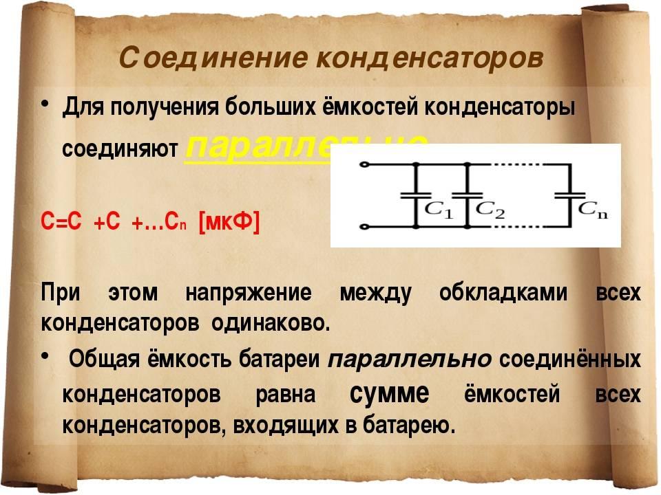 Емкость конденсаторов: как рассчитать с помощью онлайн калькулятора - искра газ