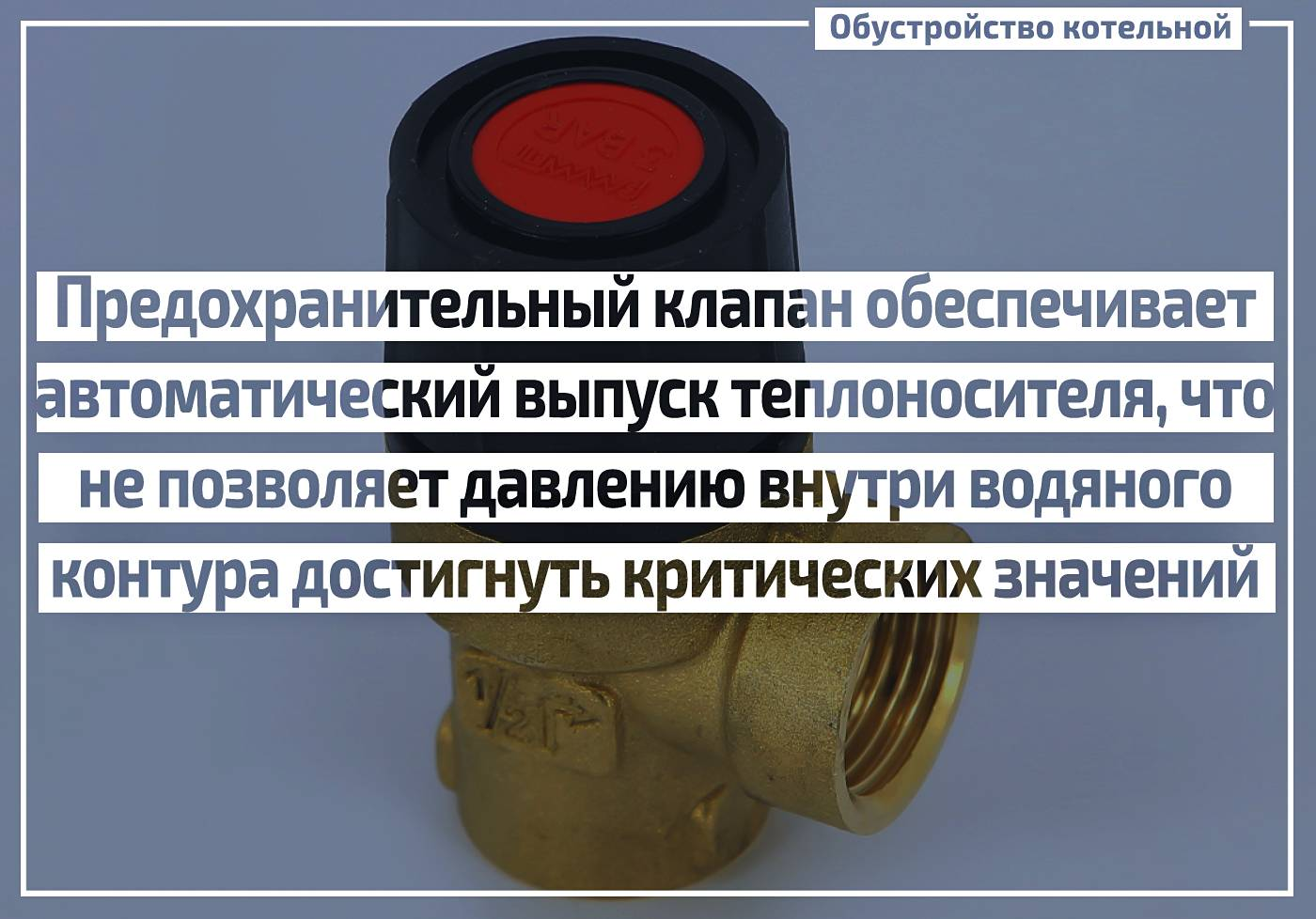 Предохранительный клапан в системе отопления: конструктивные особенности и принцип действия