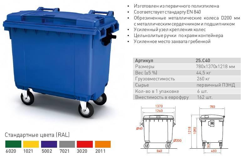 Металлические контейнеры для мусора: уличные железные мусорные баки с крышкой для тбо. сколько весят? большие и другие размеры