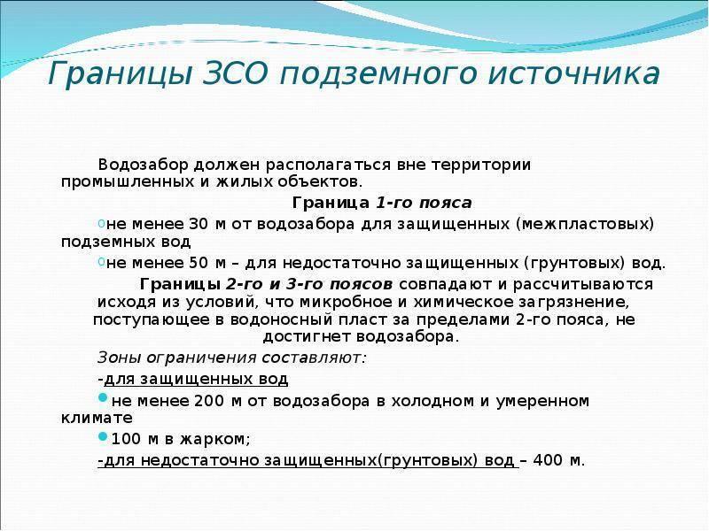 Требования к зонам санитарной охраны источников водоснабжения