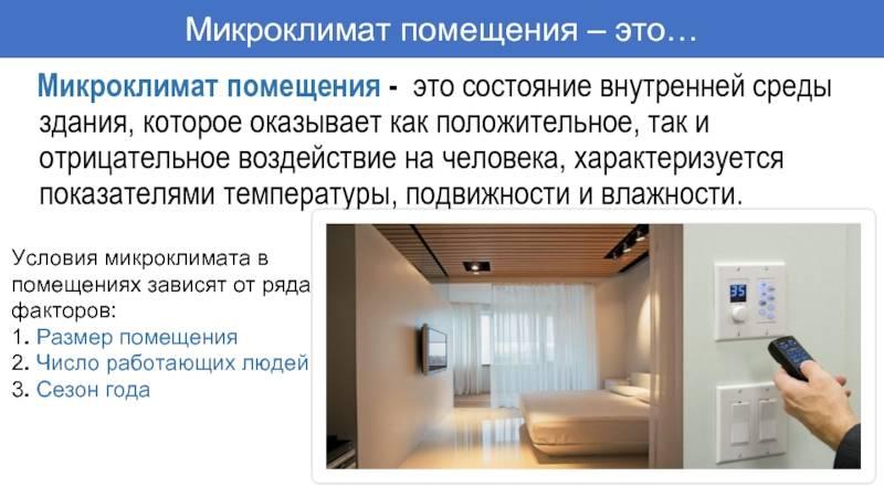Вентиляция в квартире: организация работы в многоквартирном доме