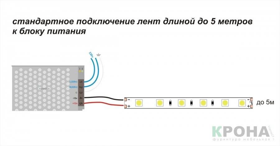 Как подключить светодиодную ленту - схема