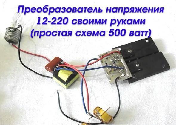 Инвертор 12 220 повышенной мощности своими руками