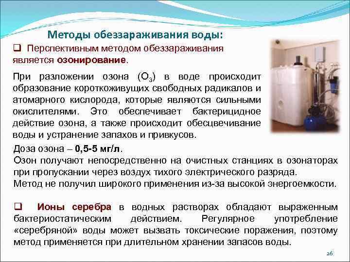 Обеззараживание воды: методы (таблетки, уф, химический), системы очистки, применение в очагах чрезвычайных ситуаций, для бассейна, в колодце