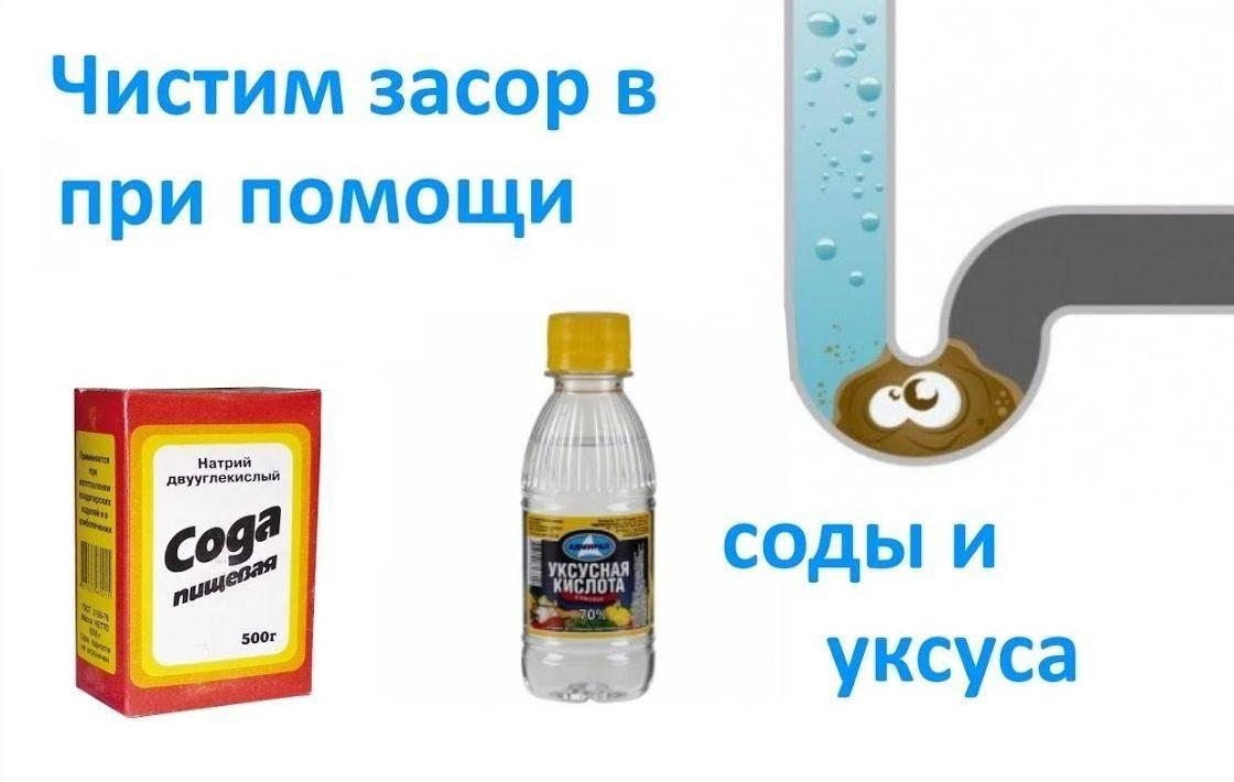 Уксус и сода для прочистки труб - все о канализации