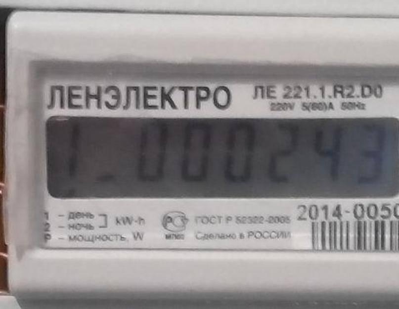 Передача показаний счетчиков в мосэнергосбыт