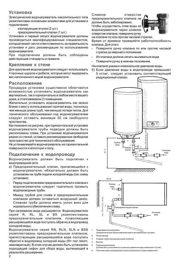 Как пользоваться бойлером: конструкция прибора, основные правила эксплуатации | тепломонстр
