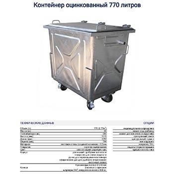 Контейнеры для раздельного сбора мусора: виды, цвета и правила разделения